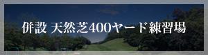 併設 天然芝400ヤード練習場ナイター営業開始2018年4月1日~