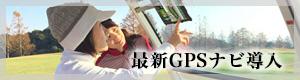 最新GPSナビ導入(6/1~)