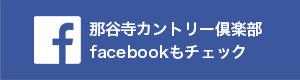那谷寺カントリー倶楽部facebook