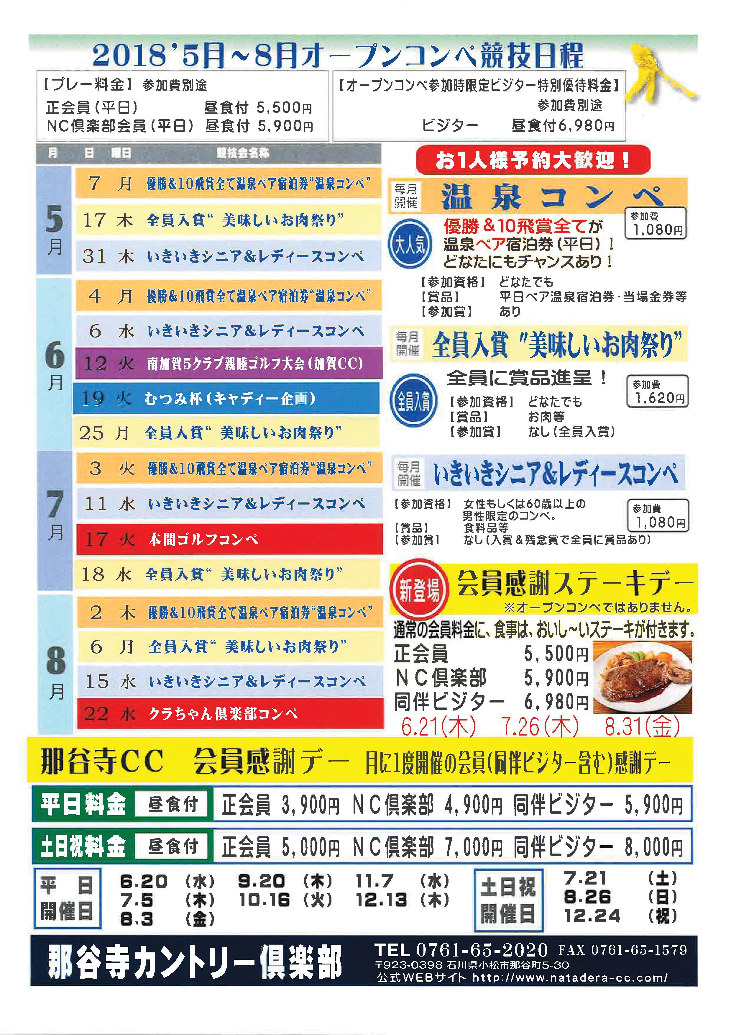 平成30年5月~8月 那谷寺カントリー倶楽部 オープンコンペ・イベントスケジュール